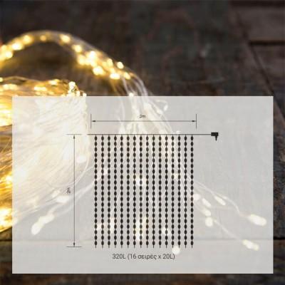 Στεγανό σύρμα κουρτίνα 2x2m ασημί-320 leds σε θερμό φως