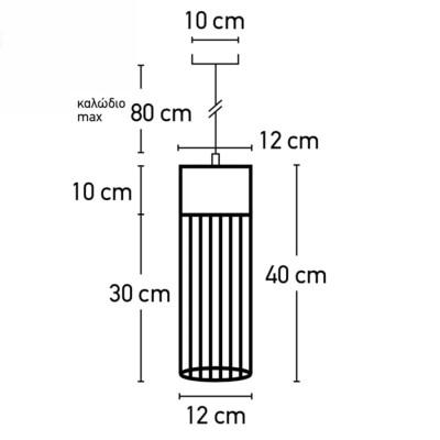Κυλινδρικό κρεμαστό φωτιστικό Ø12cm με τσιμέντο