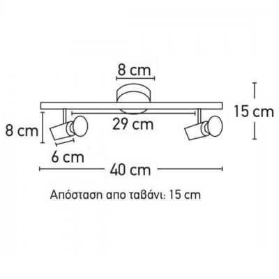 Δίφωτο σποτ GU10 κλασσικό σε ράγα 40cm