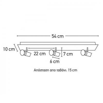 Τρίφωτη ράγα 32cm με περιστρεφόμενα σποτ GU10