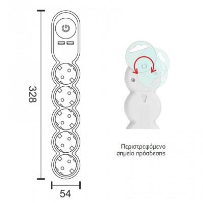 Πολύμπριζο USB 2 θέσεων και σούκο 5 θέσεων